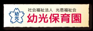 幼光保育園ロゴ